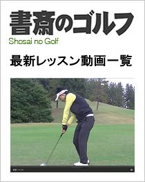 吉本巧コーチ出演 書斎のゴルフ 最新レッスン動画