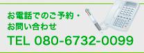 お電話でのご予約・お問い合わせ TEL 080-6732-0099