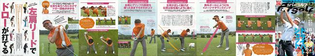 左肩リード理論 掲載号「左肩リードでドローが打てる」吉本巧 吉本理論