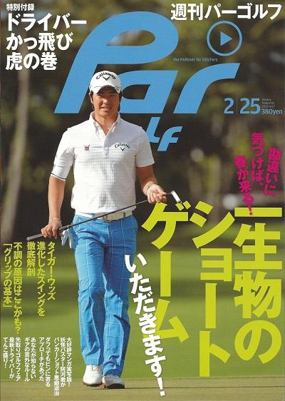 吉本巧週刊パーゴルフ