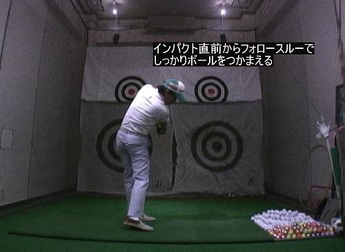 インパクト直前からフォロースルーでしっかりボールをつかまえる。