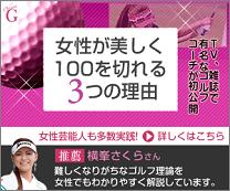 【女子ゴルフ】横峯さくら推薦!女性のためのゴルフレッスンDVD VenusG「Pink x Purple」2巻セット