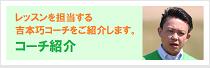 コーチ紹介 吉本巧プロゴルフコーチ