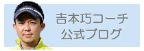 吉本巧 公式ブログ