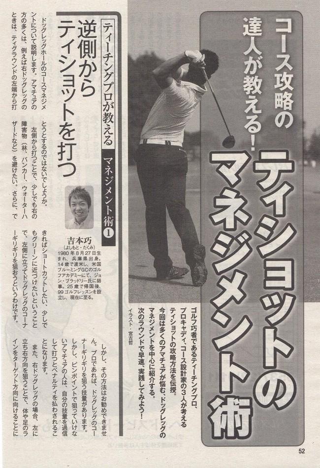 吉本巧ページ52
