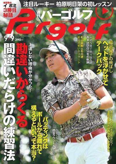 週刊パーゴルフ 吉本巧