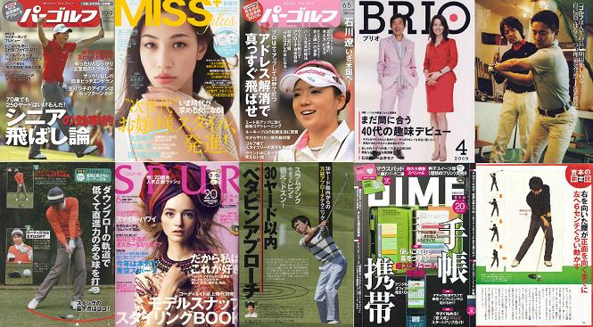 吉本巧プロ雑誌